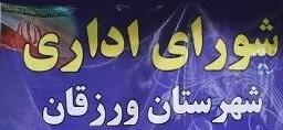 شورای اداری شهرستان ورزقان