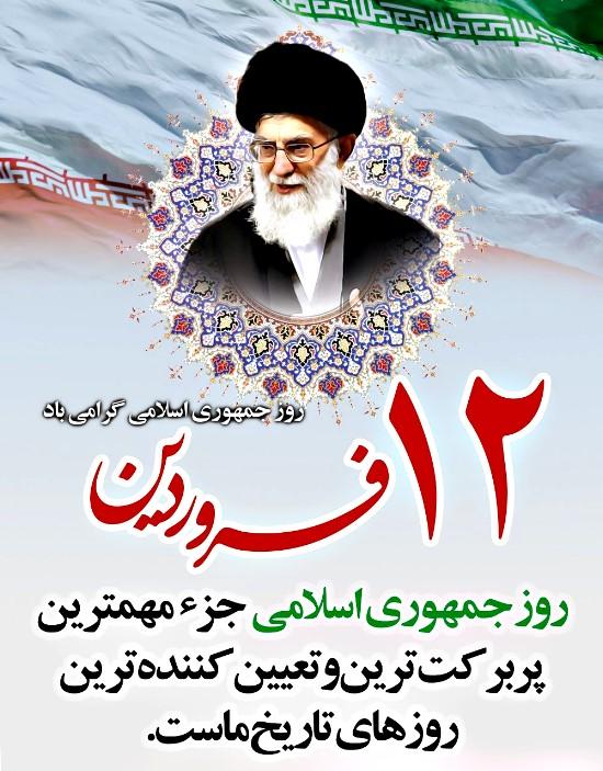 روز انتخاب - 12 فروردین روز جمهوری اسلامی ایران