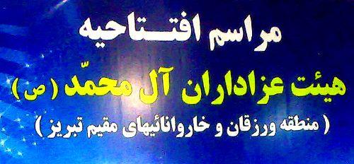 مراسم افتتاح هیئت آل محمد (ص) ورزقانی ها و خاروانایی های مقیم تبریز