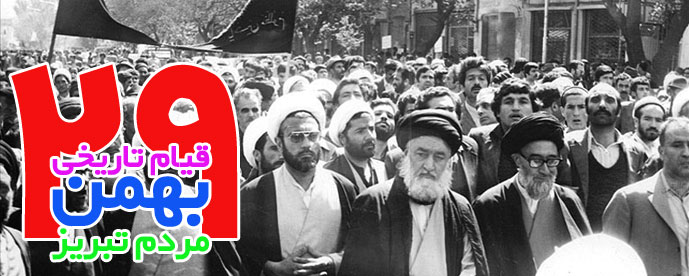قیام 29 بهمن مردم تبریز