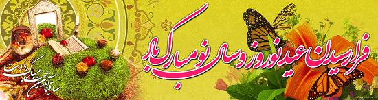 تبریک سال نو -پایگاه اطلاع رسانی فرخ عبداله زاده
