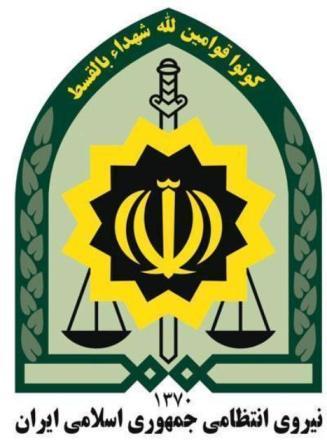 نيروي انتظامي جمهوري اسلامي ايران