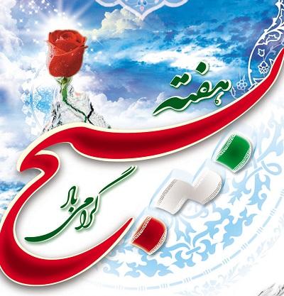 هفته بسیح - سپاه ناحیه ورزقان