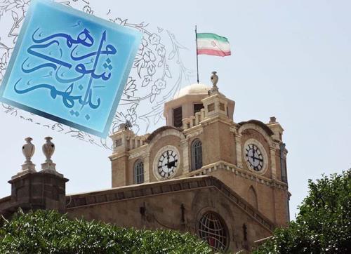 شورای شهر تبریز