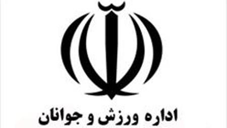 اداره ورزش و جوانان شهرستان ورزقان