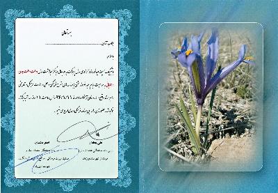 متن دعوتنامه جشن نوروزی ورزقان