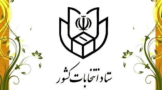 آخرین اخبار و مطالب داغ انتخابات مجلس دهم شورای اسلامی شهرستان ورزقان