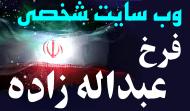 وب سایت شخصی فرخ عبداله زاده