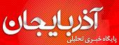 پایگاه خبری آذربایجان