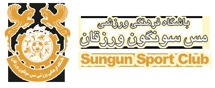 باشگاه فرهنگی ورزشی مس سونگون ورزقان