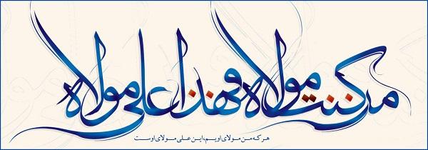 تبریک عید قدیر