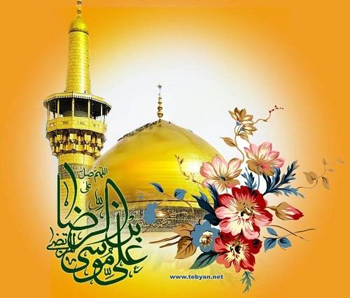 تبریک میلاد امام رضا علیه السلام