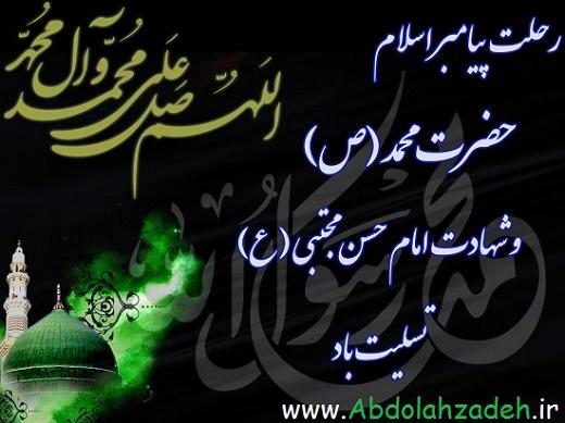 رحلت جانگداز نبی مکرم اسلام حضرت محمد ابن عبدا... (ص)
