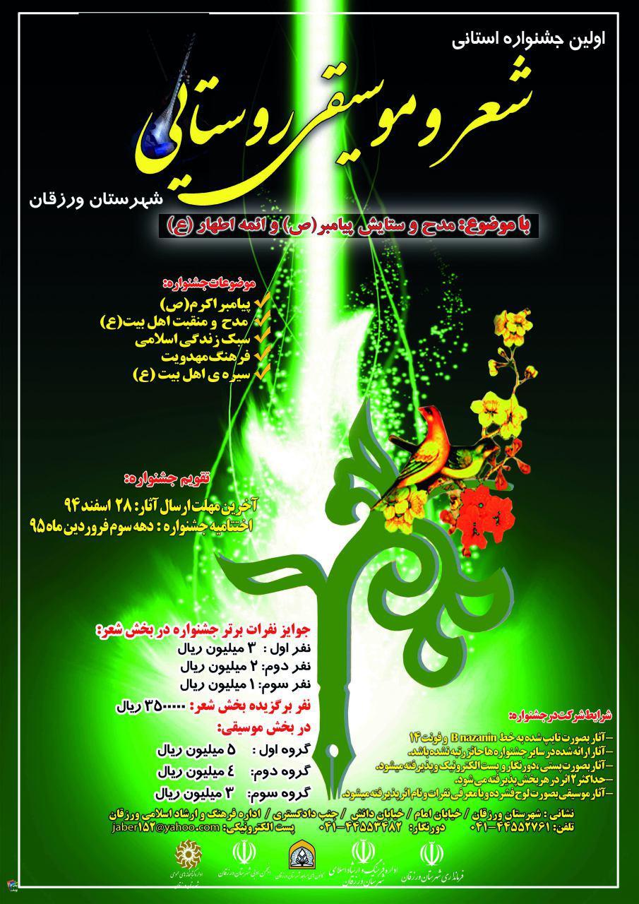 جشنواره استانی شعر و موسيقی روستايي در ورزقان