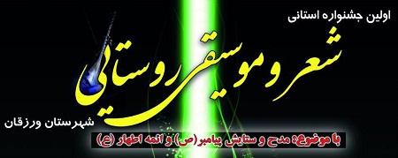 اولين جشنواره استانی شعر و موسيقی روستايي در ورزقان