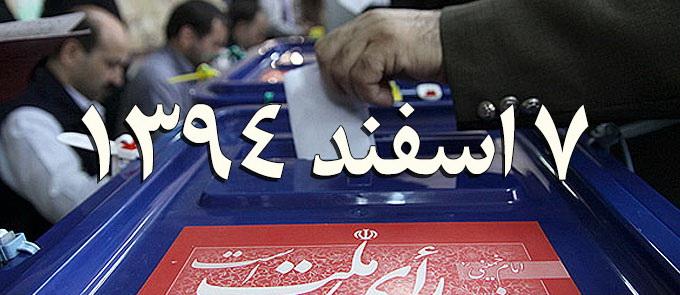 انتخابات 7 اسفند 94