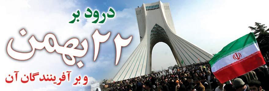 تبریک یوم الله 22 بهمن