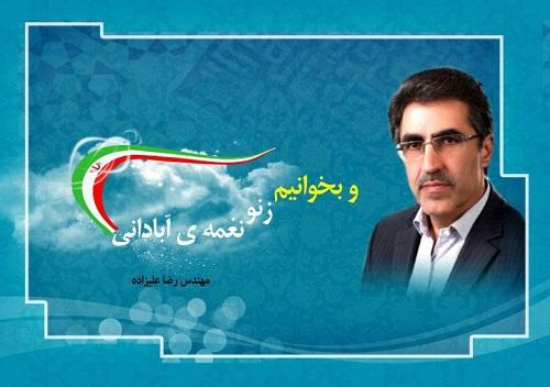 مهندس رضا علیزاده