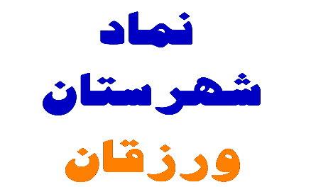 نماد شهرستان ورزقـان