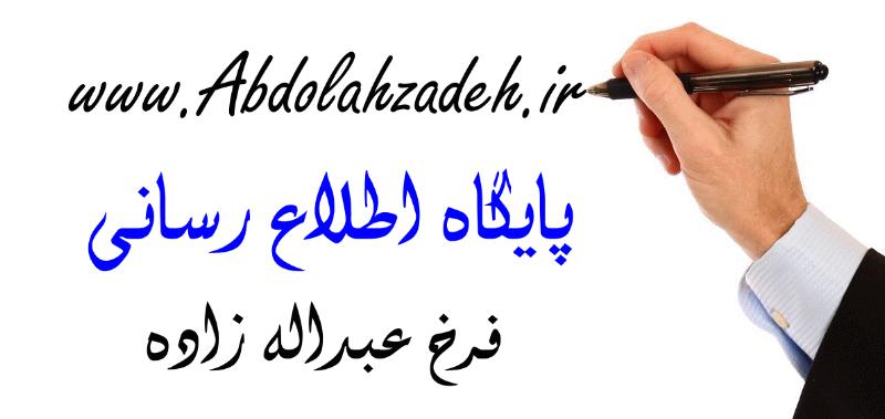 www.Abdolahzadeh.ir