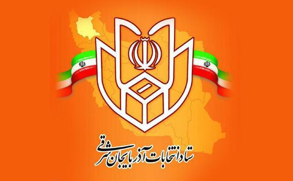 ستاد انتخابات استان آذربایجان شرقی