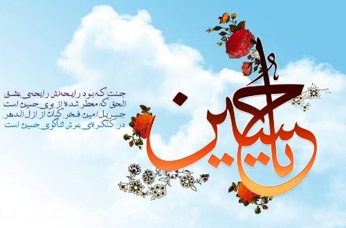 میلاد با سعادت امام حسین (ع) و روز پاسدار گرامی باد