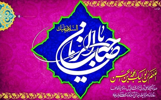 السلام علیک یا ابا صالح المهدی(عج)