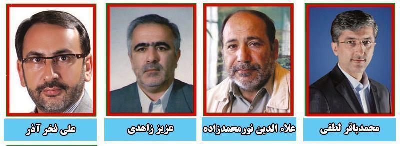 اعضای علی البدل شورای شهر تبریز