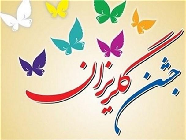 جشن گلریزان ارسباران - شهرستان اهر
