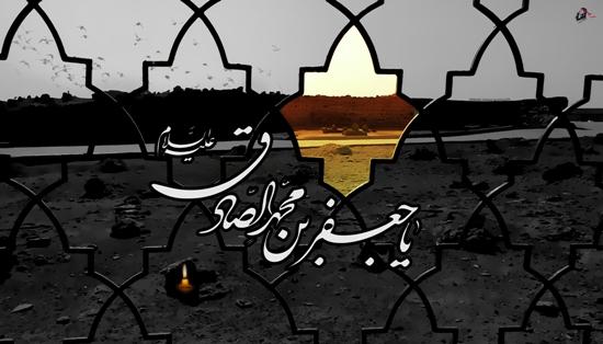 شهادت امام جعفر صادق علیه السلام