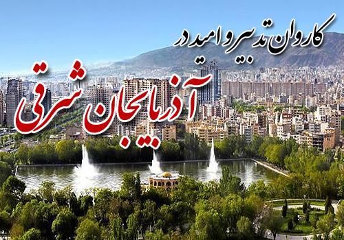 سفر استانی رئیس جمهور
