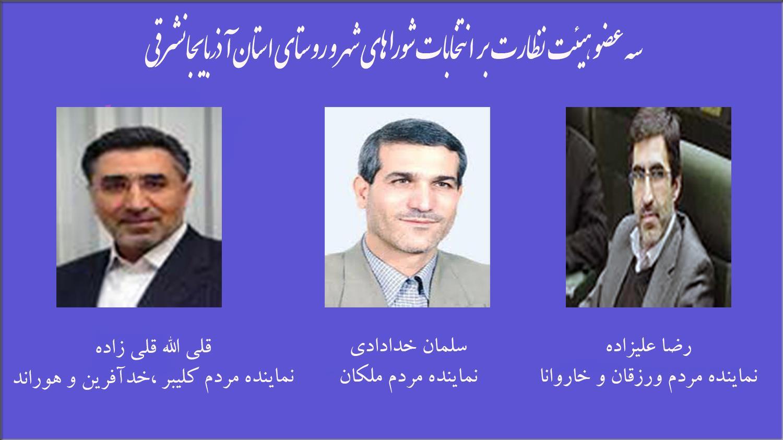 اعضای هیئت نظارت بر انتخابات شوراهای شهر و روستای آذربایجان شرقی