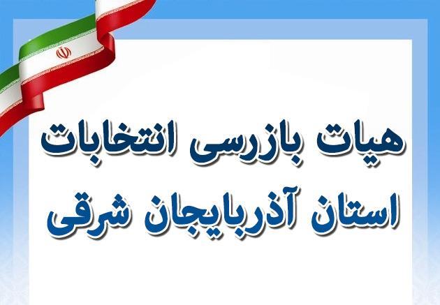 هیات بازرسی انتخابات استان آذربایجان شرقی