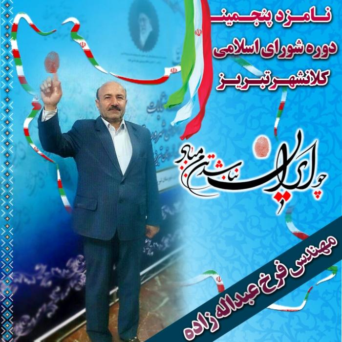 فرخ عبداله زاده - نامزد پنجمین دوره انتخابات شواری شهر تبریز