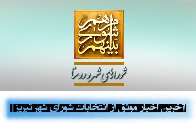 انتخابات شورای شهر تبریز