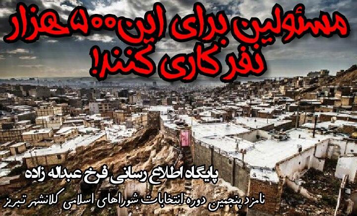 حاشیه نشینی تبریز