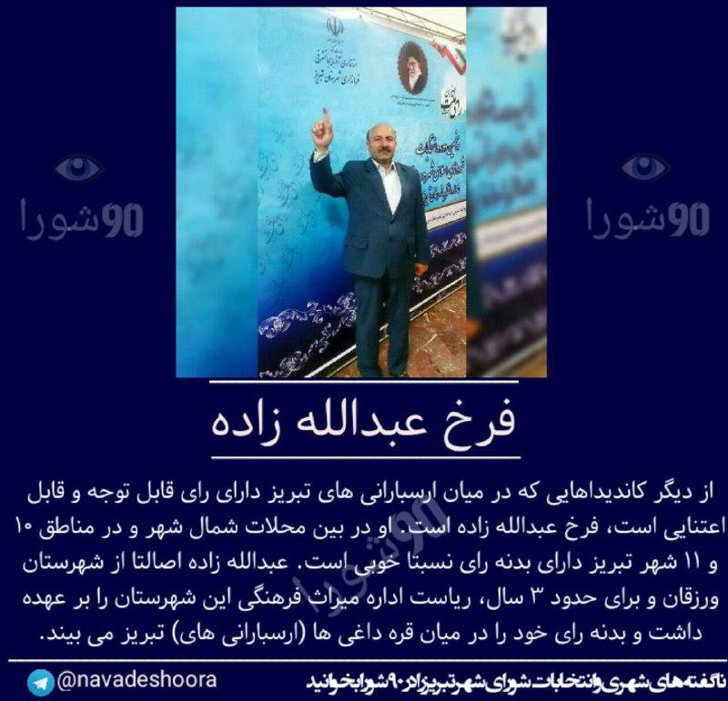 نامزد انتخابات شورای شهر تبریز- فرخ عبداله زاده