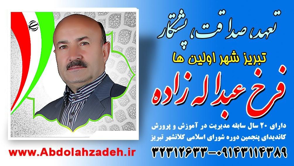 فرخ عبدالله زاده - کاندید شورای شهر تبریز