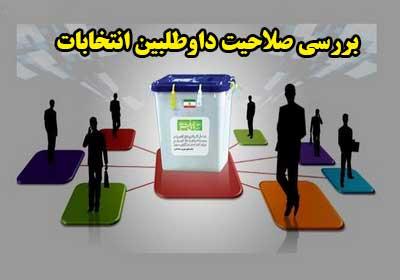 صلاحیت کاندیداهای شورای شهر تـبریز