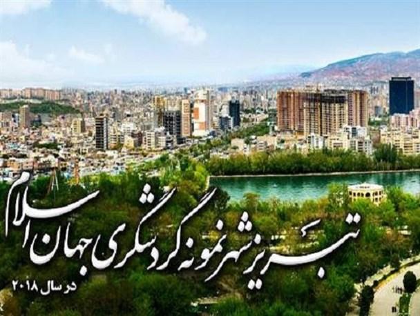 تبریز پایتخت نمونه گردشگری