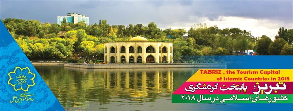 تبریز 2018 -Tabriz 2018