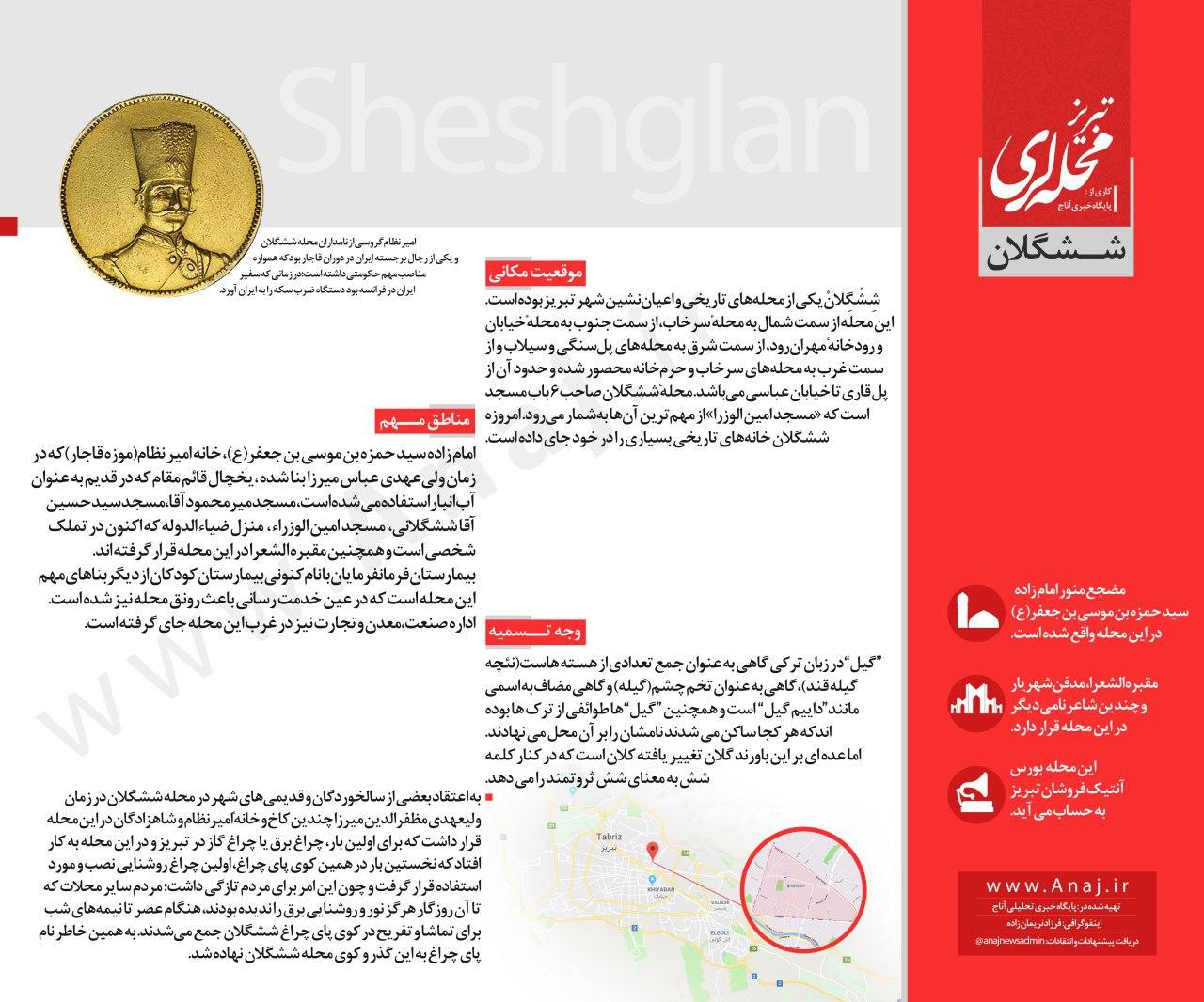 معرفی محله ششگلان تبریز