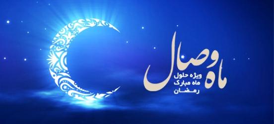 تبریک حلول ماه مبارك رمضان