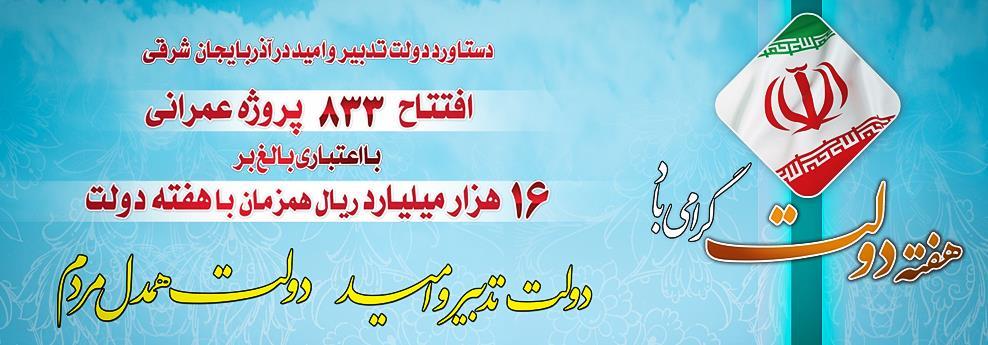 تبریک هفته دولت
