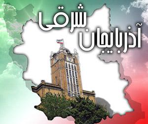 نقشه ترافیکی استان آذربایجان شرقی