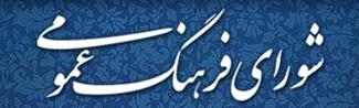 شورای فرهنگ عمومی شهرستان ورزقـان