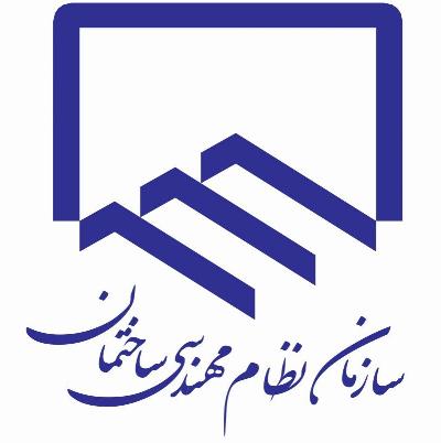 سازمان نظام مهندسی آذربایجان شرقی