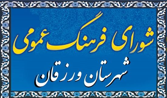 شواری فرهنگی عمومی شهرستان ورزقان