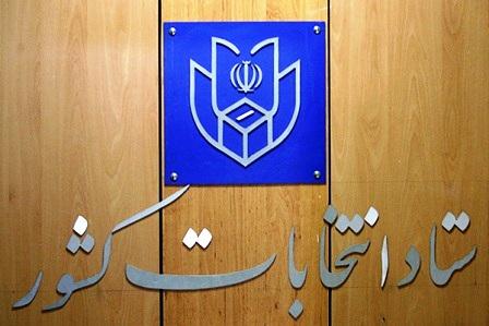 ستاد انتخابات کشور - انتخابات اردیبهشت 96
